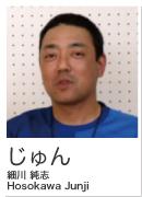 list-hosokawajunji2